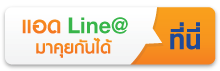 @LINE ตัวแทนขาย 3BB